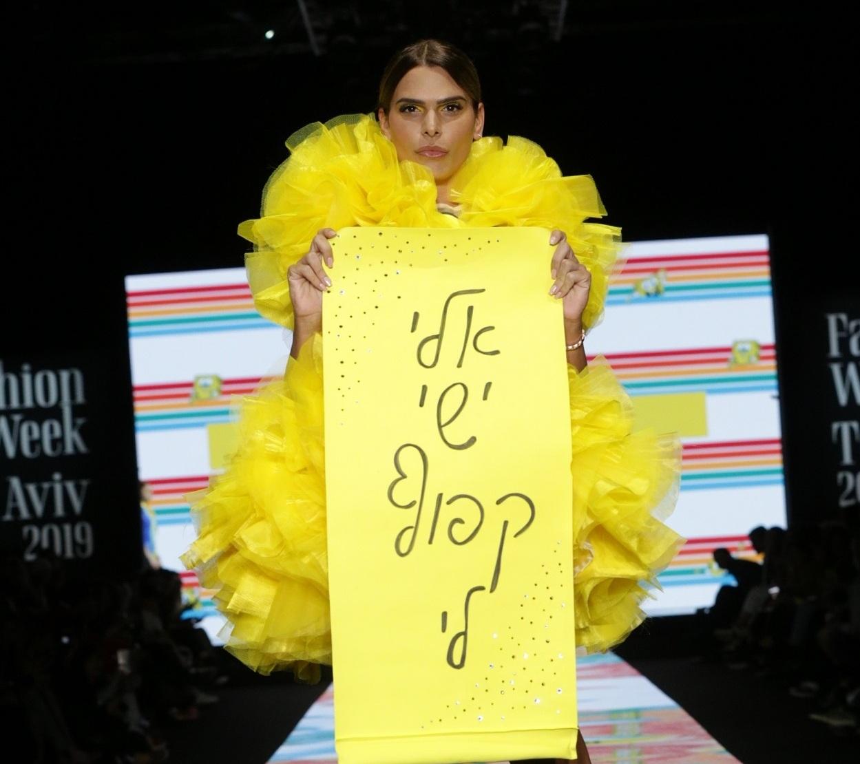 """בל אגם, בתצוגת """"בוב ספוג"""" עם דגם בעיצוב דרור קונטנטו, עונה לקמפיין של אלי ישי"""