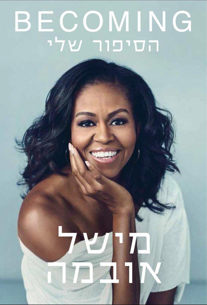 """עטיפת הספר """"מישל אובמה – הסיפור שלי"""""""