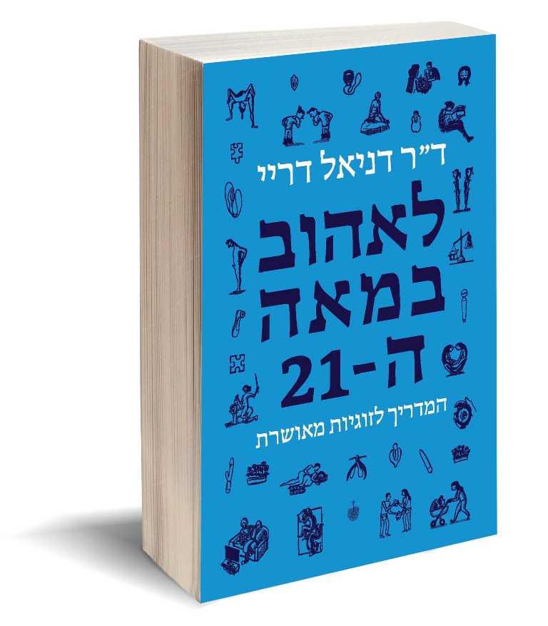 עטיפת הספר לאהוב במאה ה-21 מאת דר' דניאל דריי