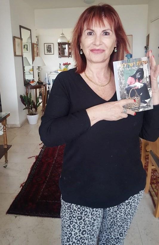 שרית ישי-לוי עם הספר החדש - אשה מעבר לים