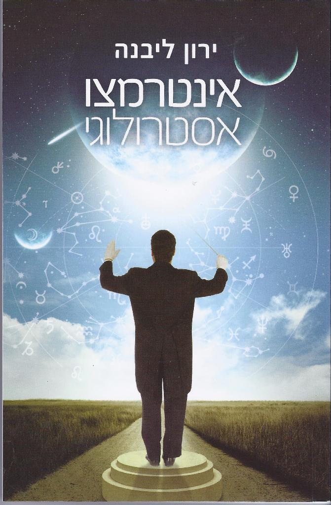 עטיפת הספר אינטרמצו אסטרולוגי מאת ירון ליבנה