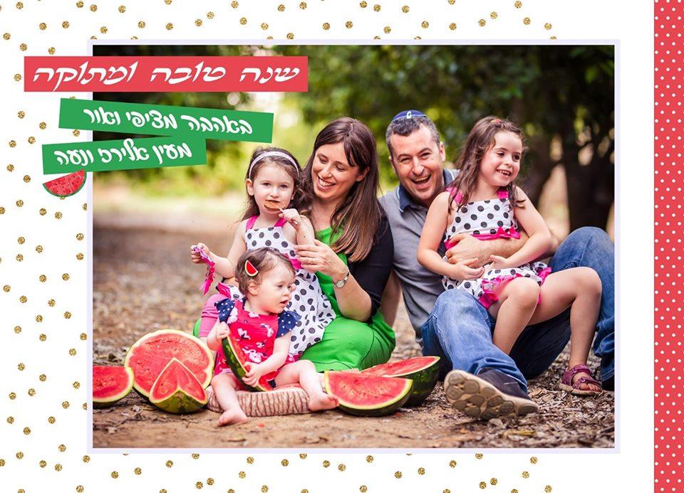 9ציפי חוטובלי עם בעלה ושלוש בנותיהם בגלויה מתוקה לראש השנה.