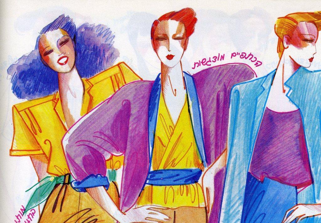 1ריקי בן-ארי תחזית אופנה מקיץ 1979