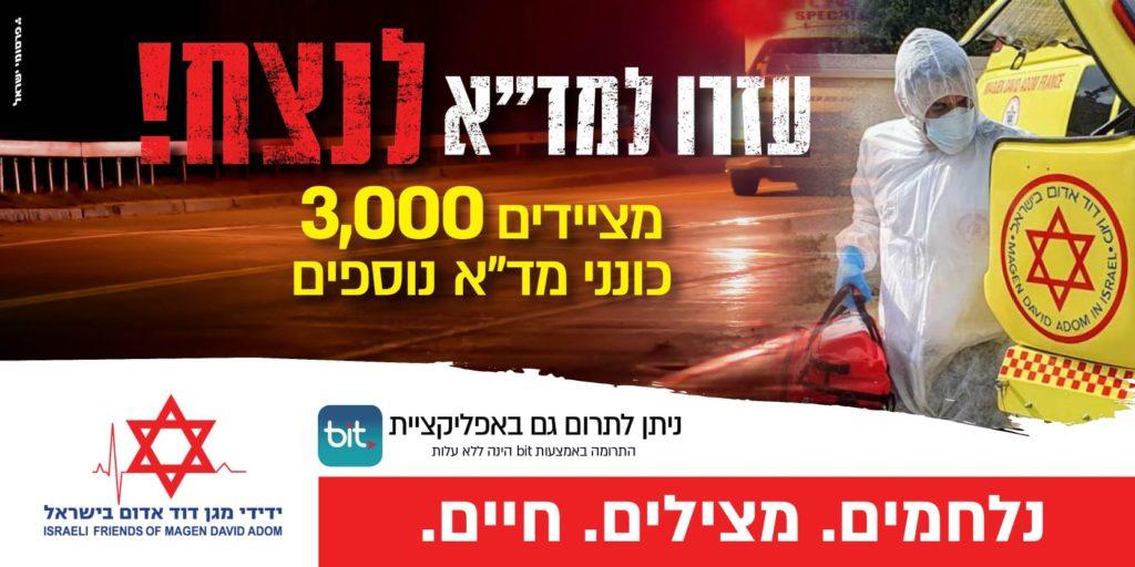2קמפיין גיוס תרומות של ידידי מדא ישראל